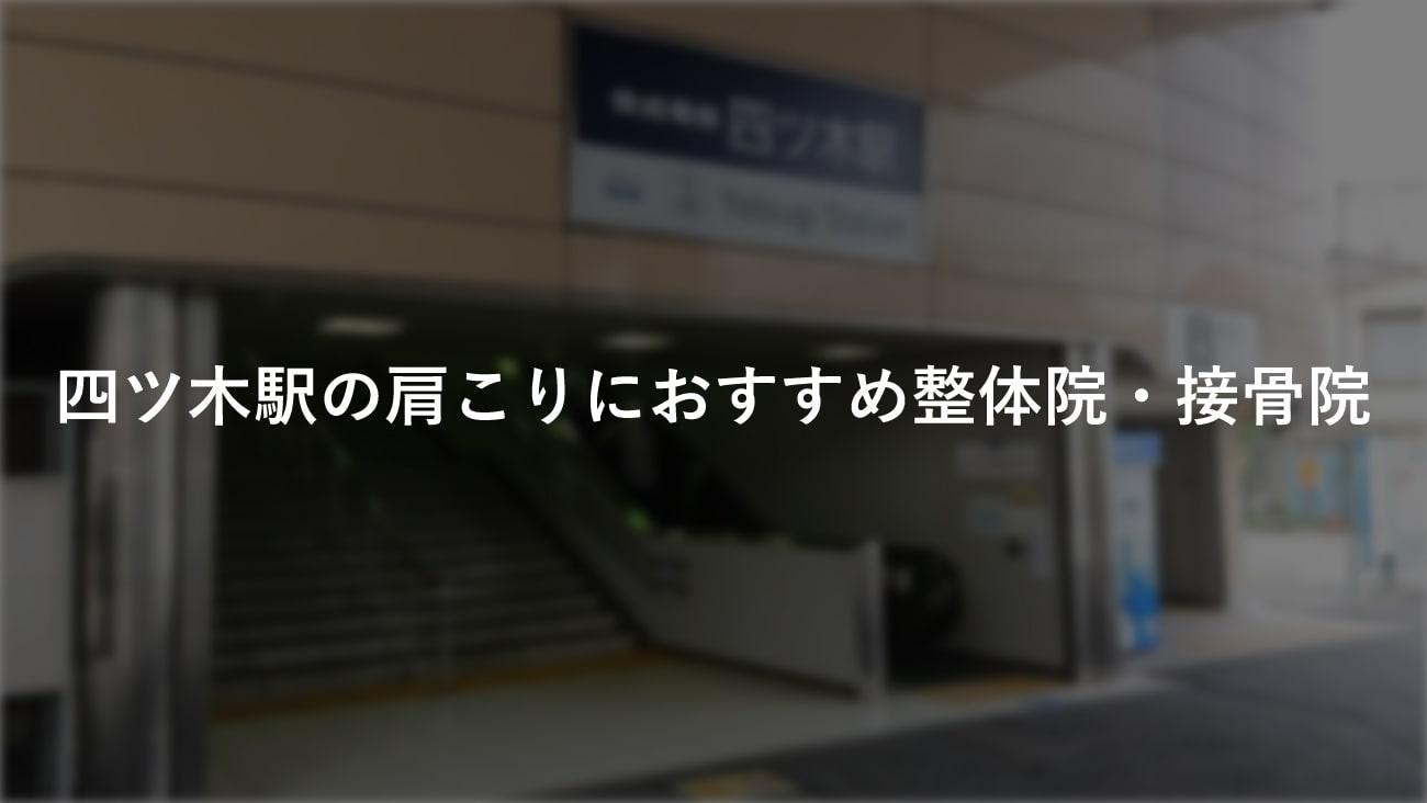 【四ツ木駅】周辺で肩こりにおすすめの整体院・接骨院2選!のMV画像