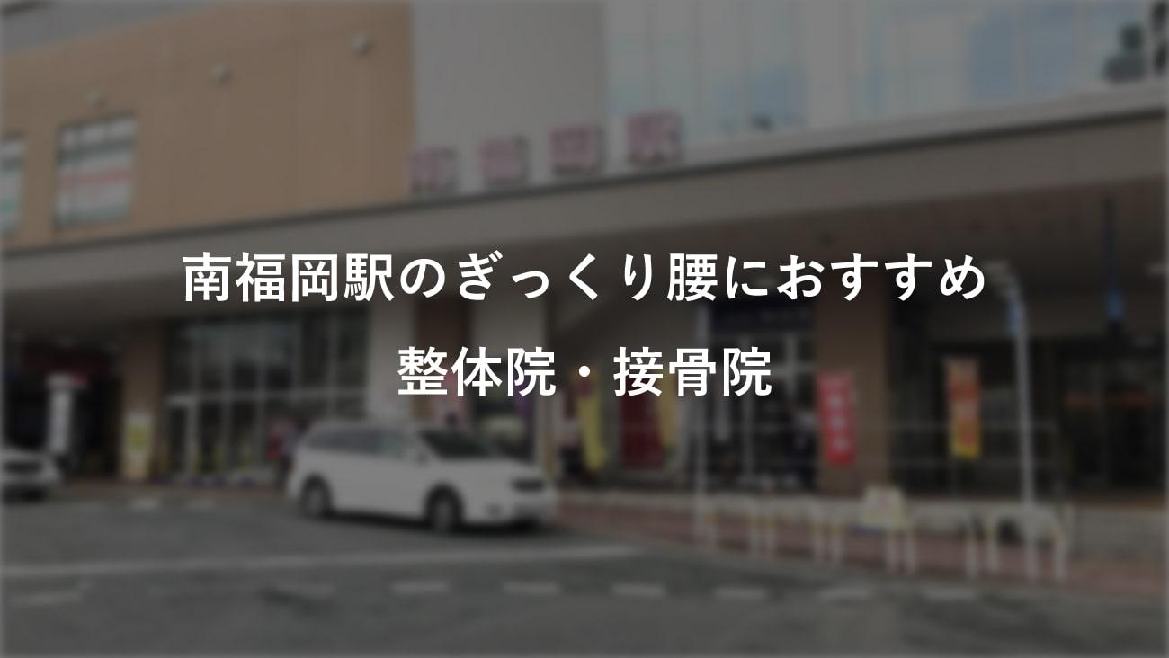 南福岡駅周辺でぎっくり腰におすすめの整体院・接骨院のコラムのメインビジュアル