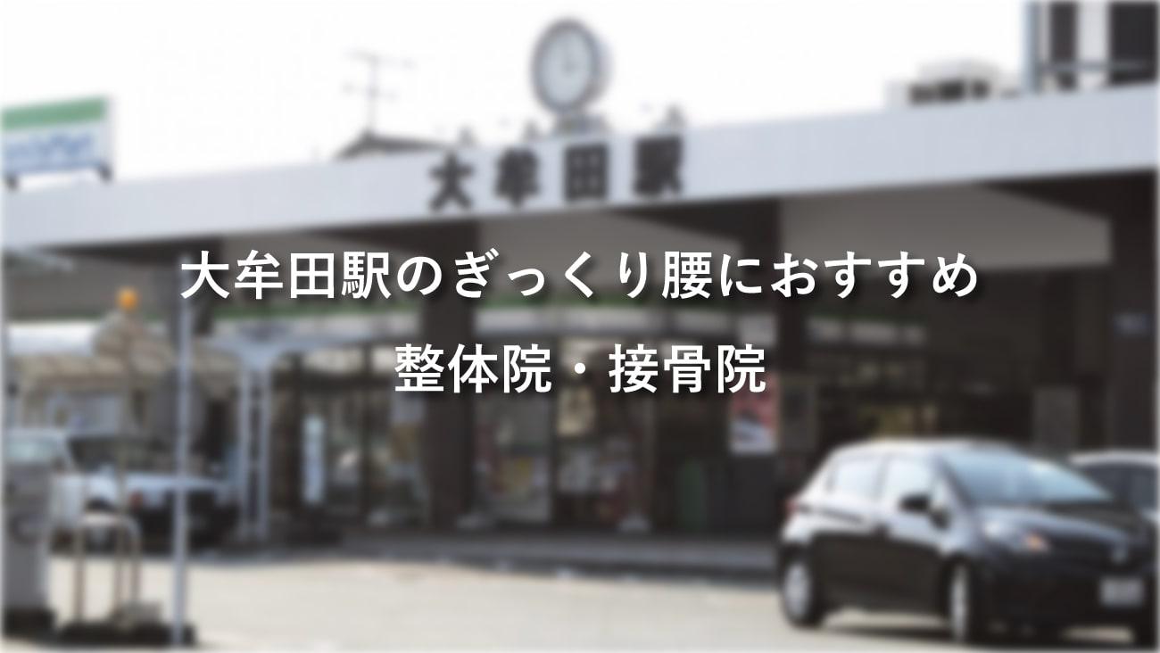 【大牟田駅】周辺で【ぎっくり腰】におすすめの整体院・接骨院2選!のMV画像