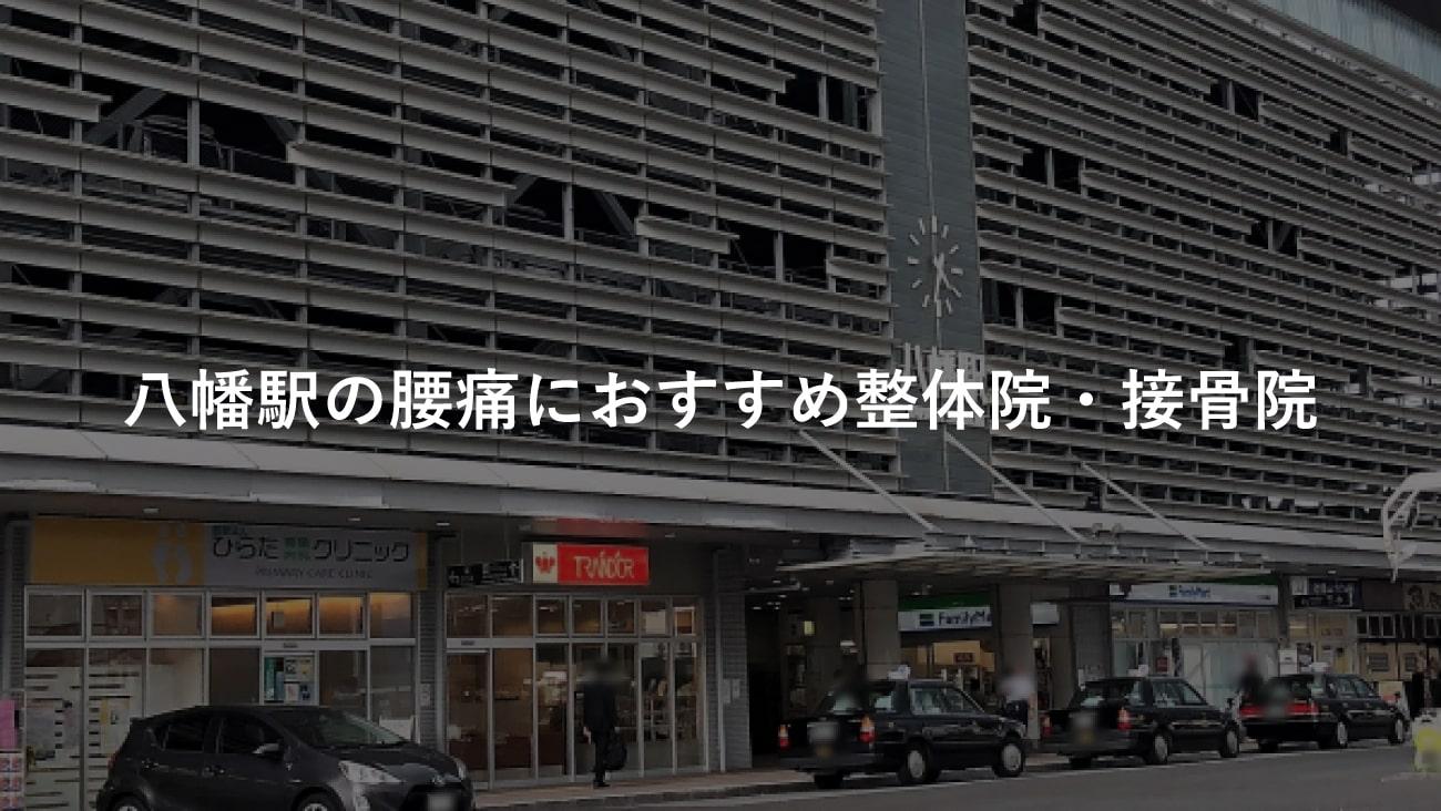 【八幡駅(福岡県)】周辺で【腰痛】におすすめの整体院・接骨院注目2選!のMV画像