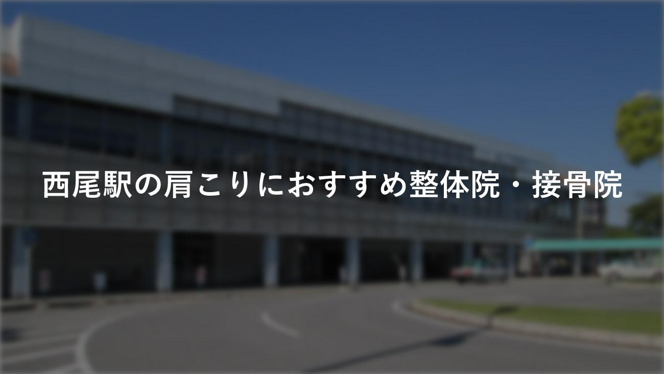 【西尾駅】周辺で肩こりにおすすめの整体院・接骨院3選!のMV画像