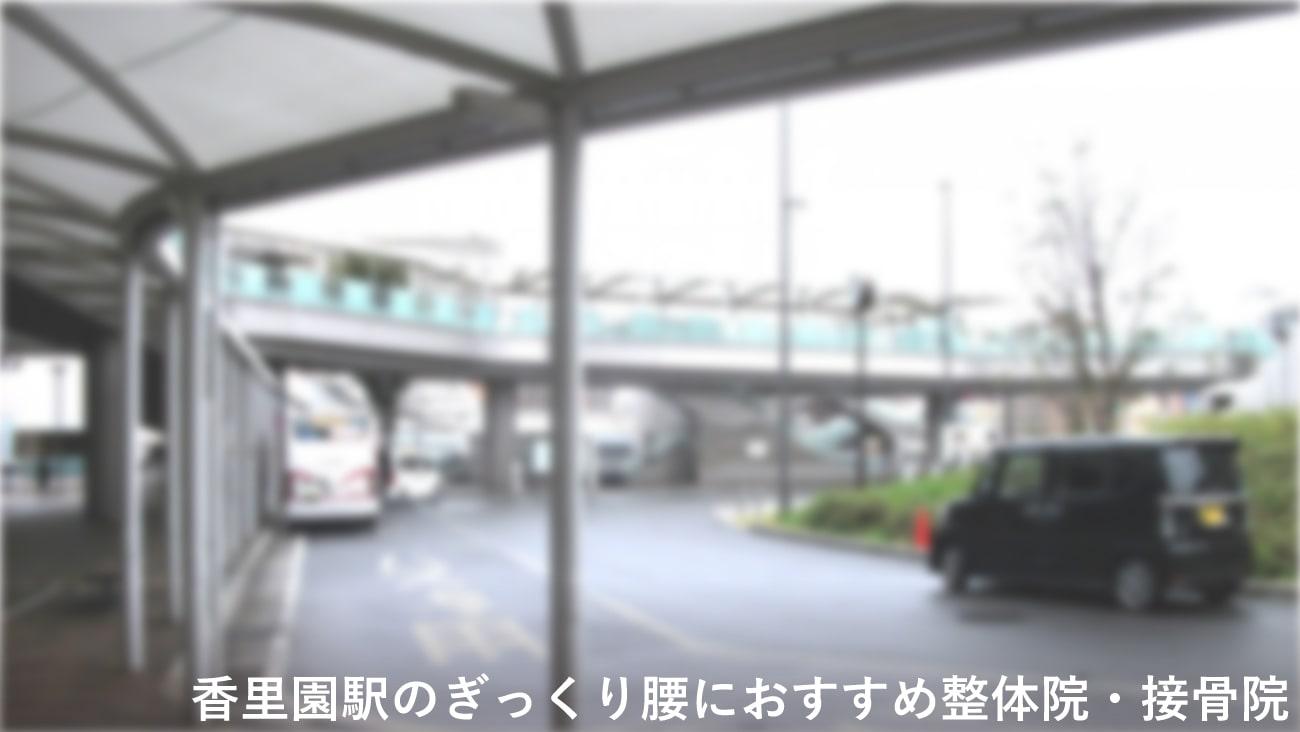 【香里園駅】周辺でぎっくり腰におすすめの整体院・接骨院2選!のMV画像
