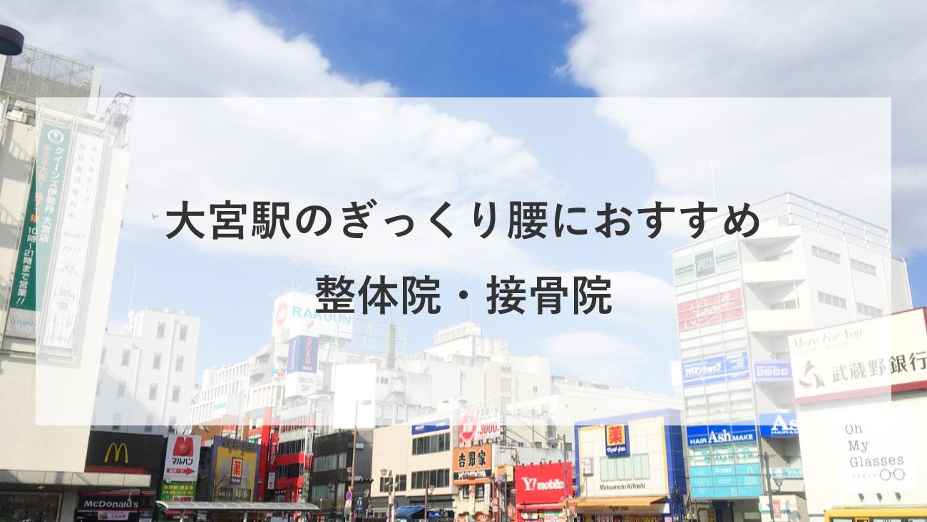 【大宮駅(埼玉県)】周辺でぎっくり腰におすすめの整体院・接骨院9選!のMV画像
