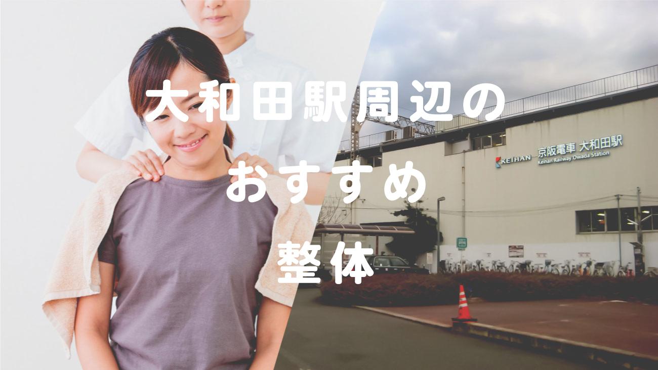 大和田駅(埼玉県)周辺でおすすめ整体のコラムのメインビジュアル