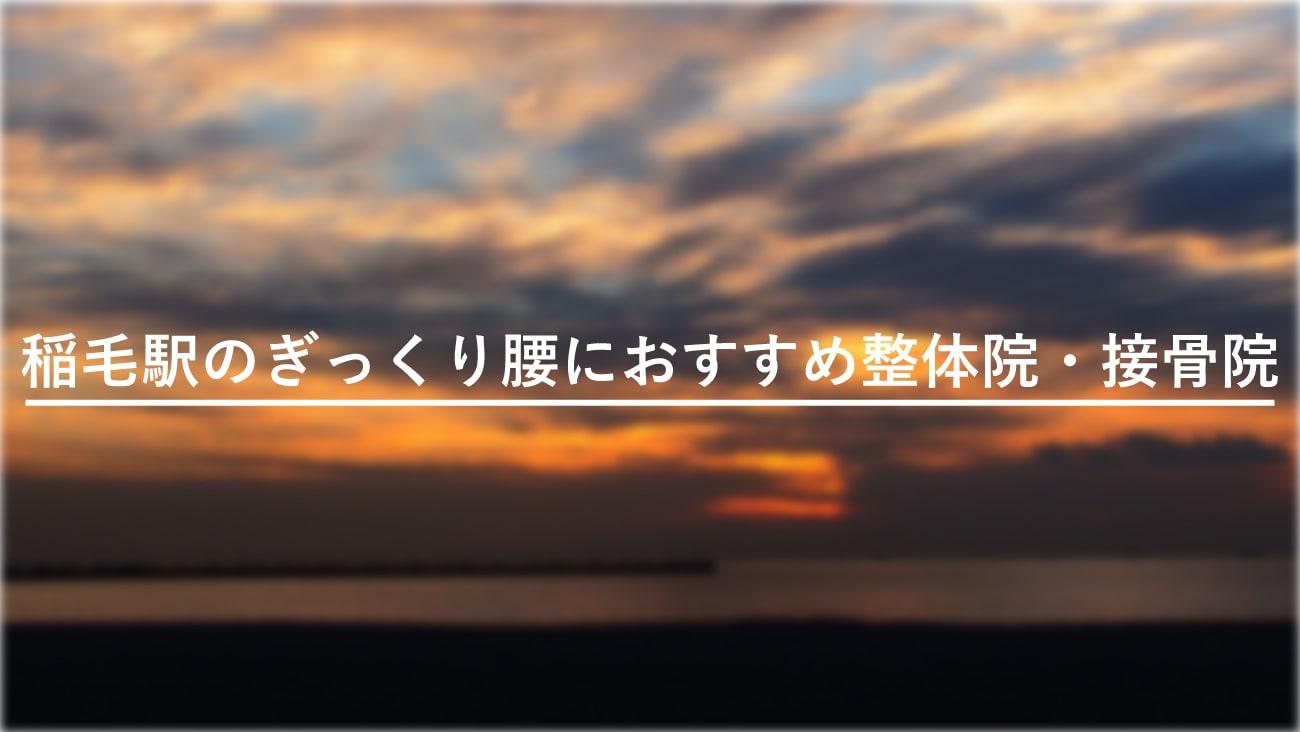 【稲毛駅】周辺で【ぎっくり腰】におすすめの整体院・接骨院2選!のMV画像