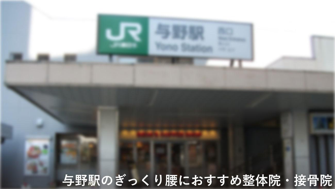 【与野駅】周辺でぎっくり腰におすすめの整体院・接骨院2選!のMV画像