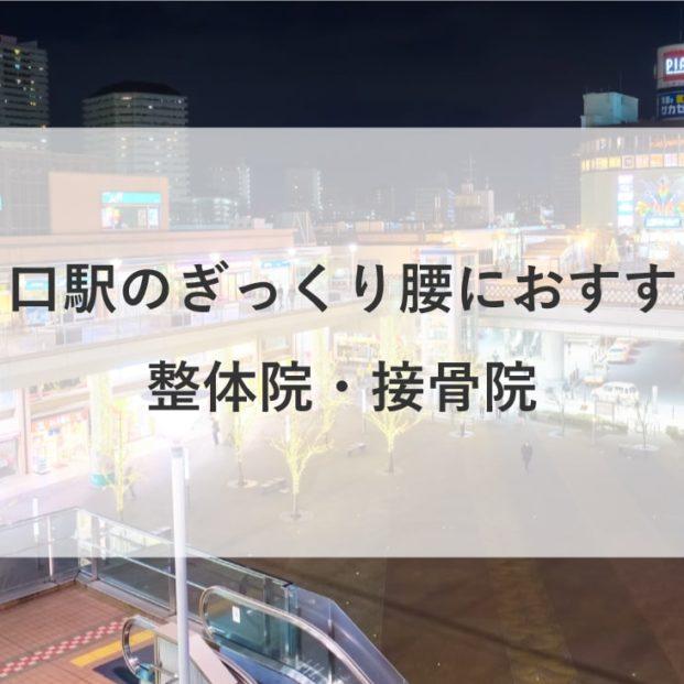 【川口駅】周辺でぎっくり腰におすすめの整体院・接骨院7選!のMV画像