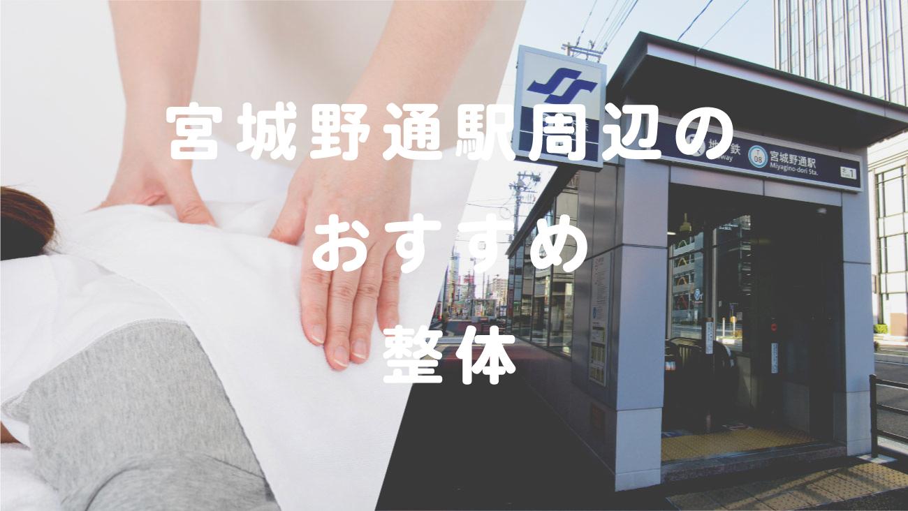 宮城野通駅周辺で口コミが評判のおすすめ整体のコラムのメインビジュアル