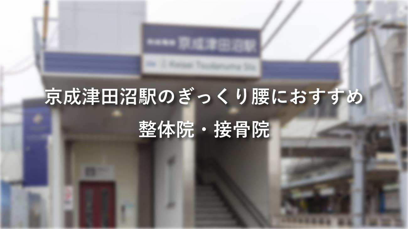 京成津田沼駅周辺でぎっくり腰におすすめの整体院・接骨院のコラムのメインビジュアル