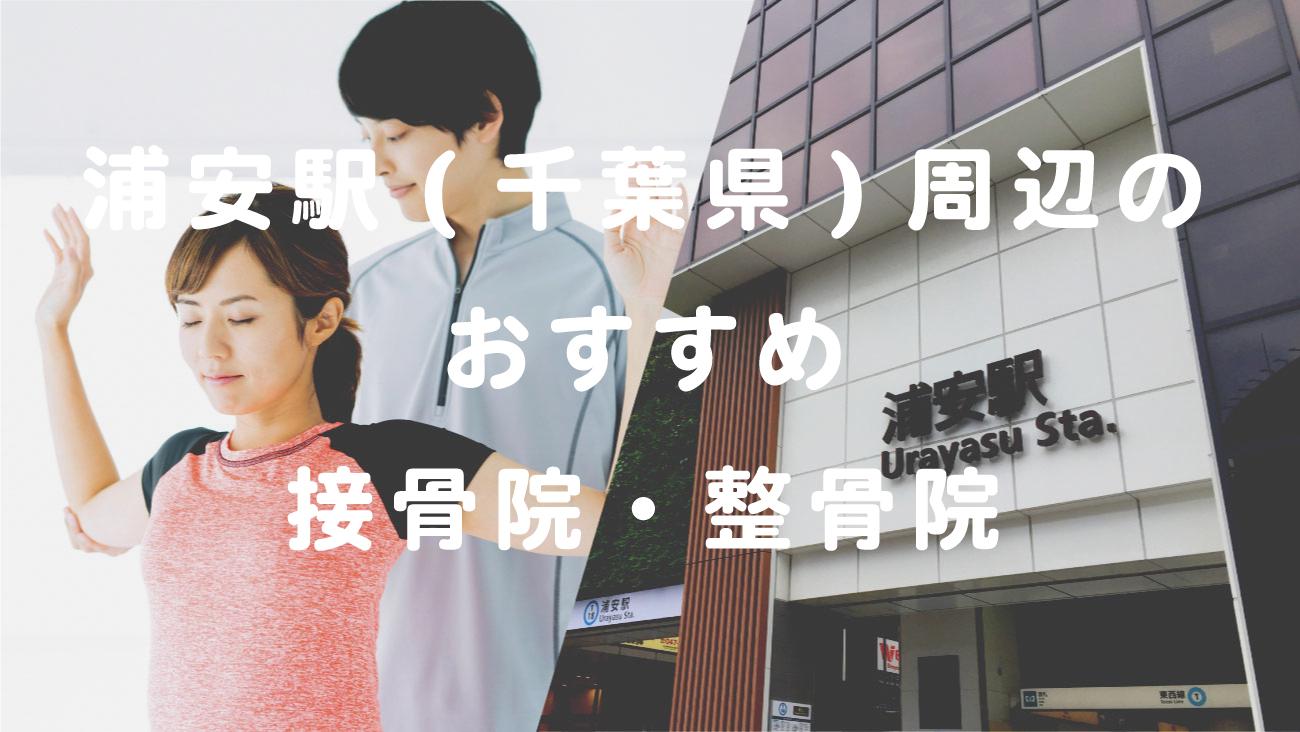 浦安駅(千葉県)周辺で口コミが評判のおすすめ接骨院・整骨院のコラムのメインビジュアル