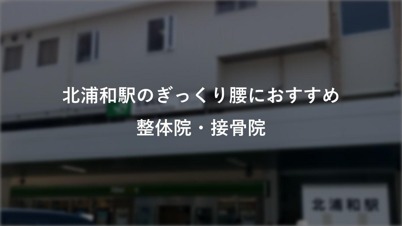 北浦和駅周辺でぎっくり腰におすすめの整体院・接骨院のコラムのメインビジュアル