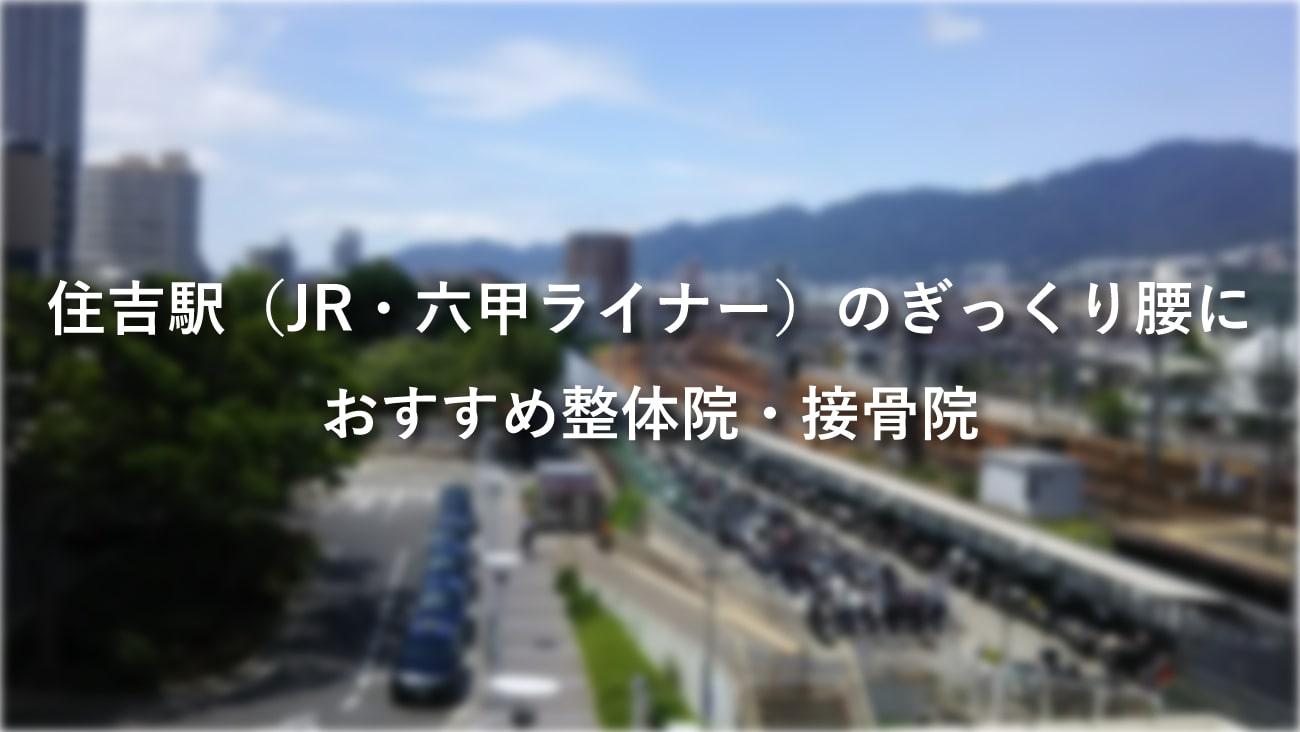 住吉駅(JR・六甲ライナー)周辺でぎっくり腰におすすめの整体院・接骨院のコラムのメインビジュアル