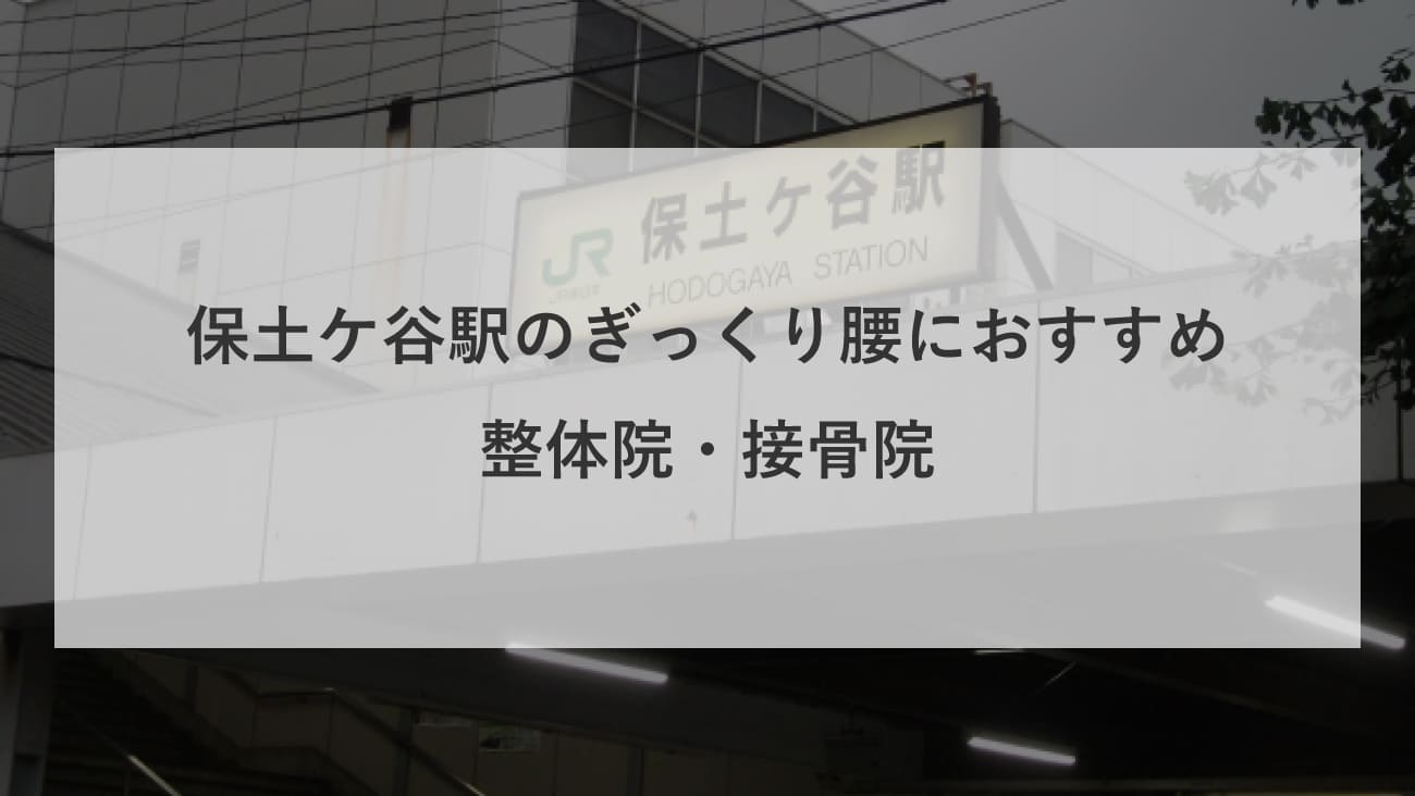 【保土ケ谷駅】周辺でぎっくり腰におすすめの整体院・接骨院3選!のMV画像