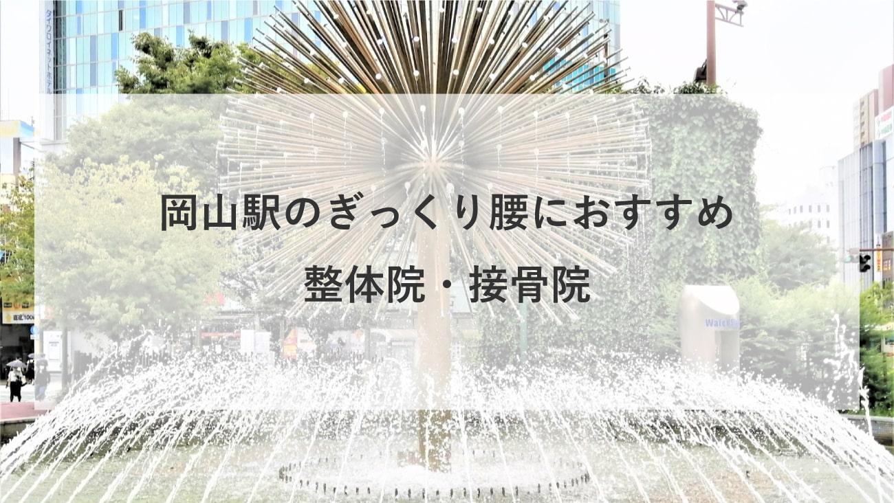 【岡山駅】周辺でぎっくり腰におすすめの整体院・接骨院2選!のMV画像