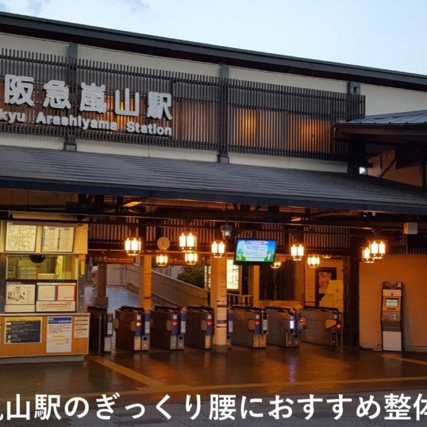 【嵐山駅(阪急)】周辺でぎっくり腰におすすめの整体院・接骨院2選!のMV画像