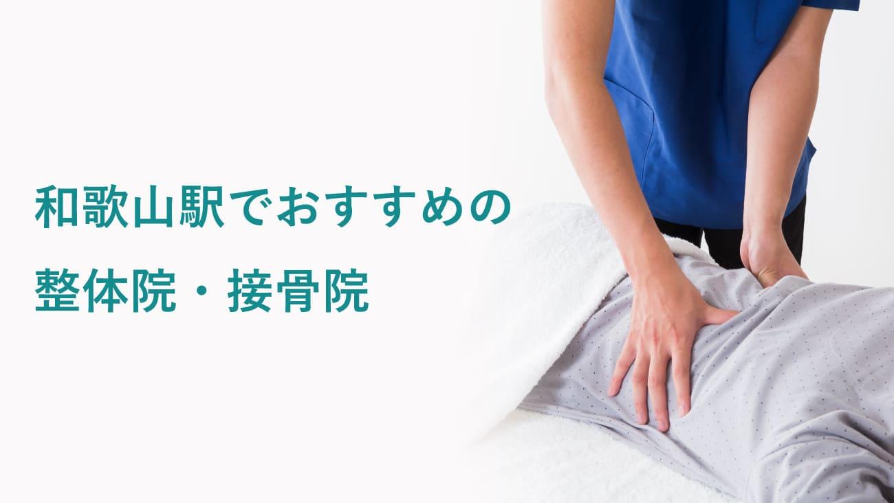 和歌山駅周辺でぎっくり腰におすすめの整体院・接骨院のコラムのメインビジュアル