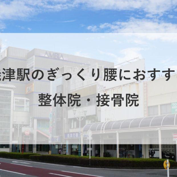 【焼津駅】周辺でぎっくり腰におすすめの整体院・接骨院6選!のMV画像