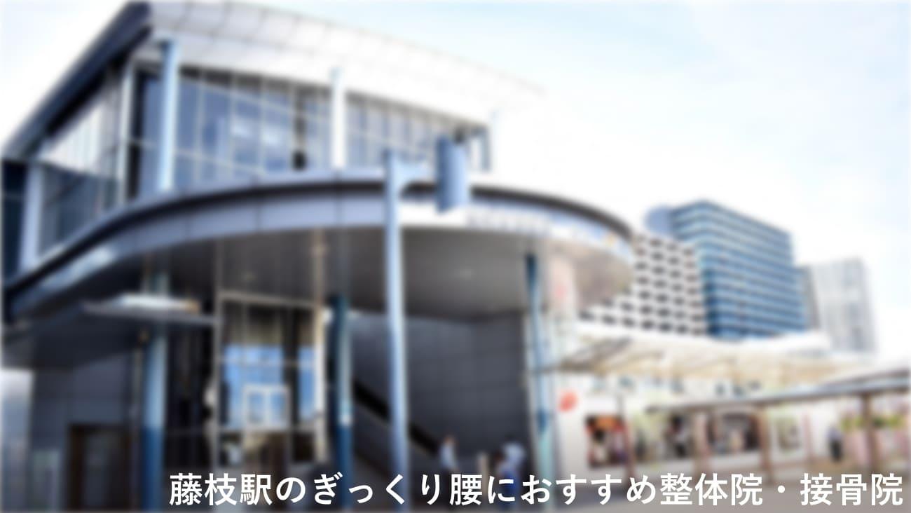 【藤枝駅】周辺でぎっくり腰におすすめの整体院・接骨院6選!のMV画像