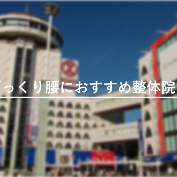 【柏駅】周辺でぎっくり腰におすすめの整体院・接骨院7選!のMV画像