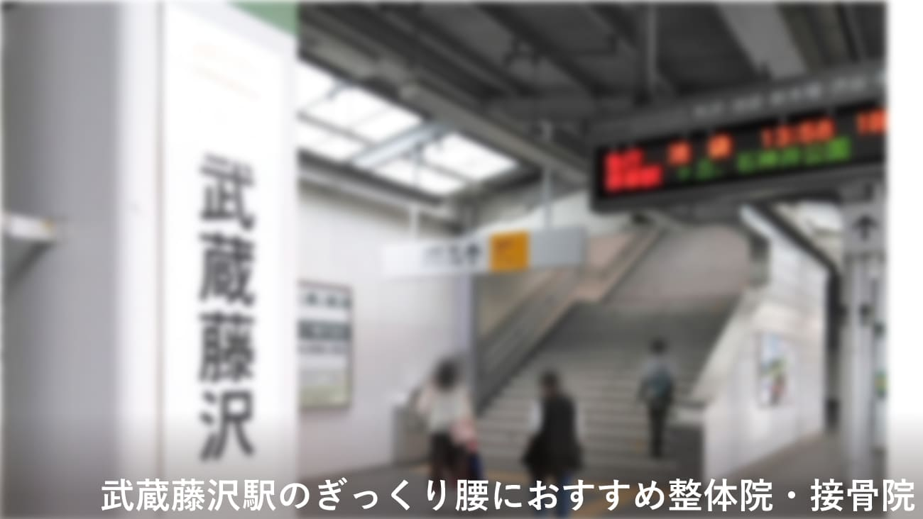 武蔵藤沢駅周辺でぎっくり腰におすすめの整体院・接骨院のコラムのメインビジュアル