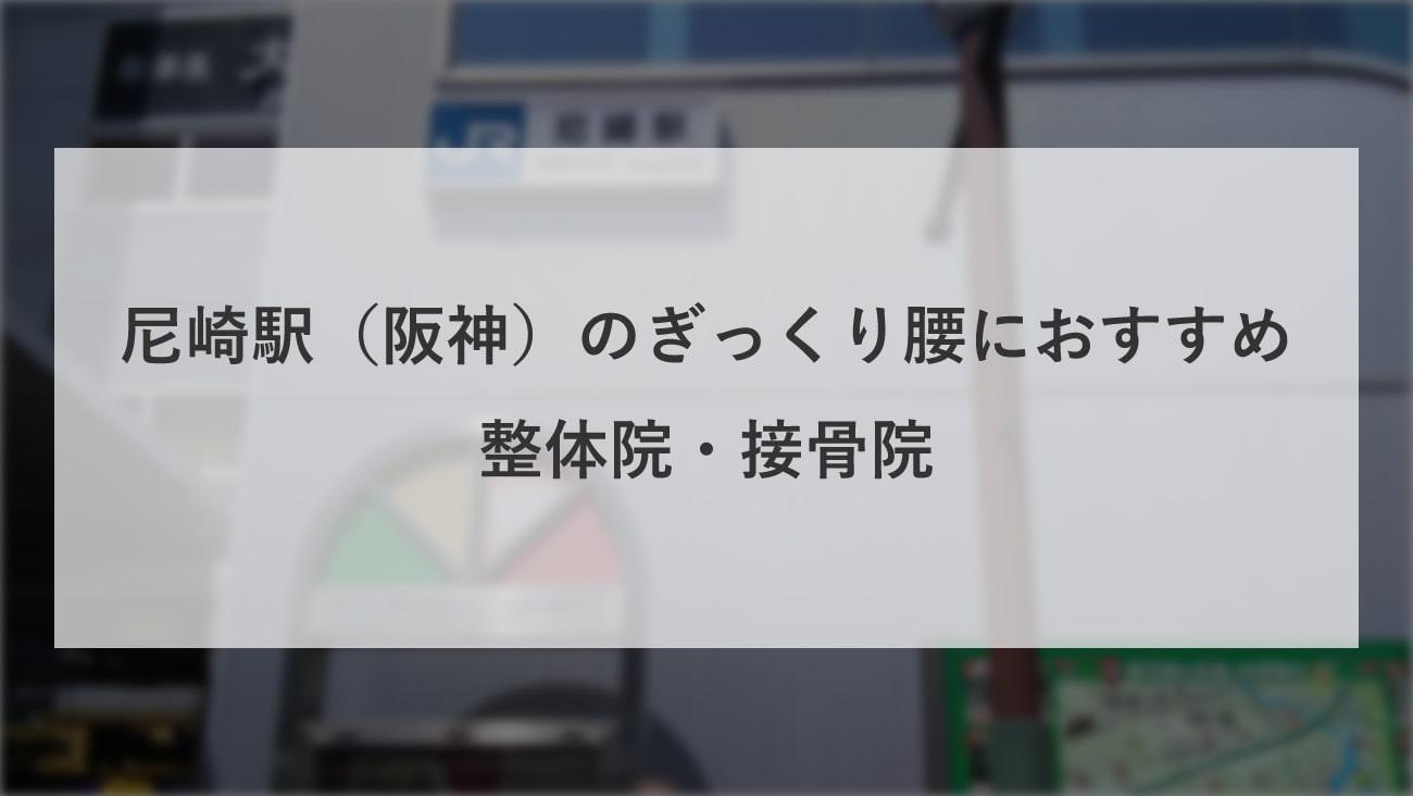 尼崎駅(阪神)周辺でぎっくり腰におすすめの整体院・接骨院のコラムのメインビジュアル
