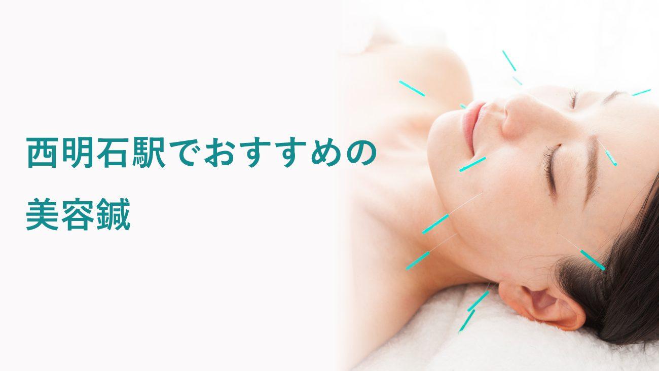 西明石駅周辺で美容鍼が受けられるおすすめの鍼灸院のコラムのメインビジュアル