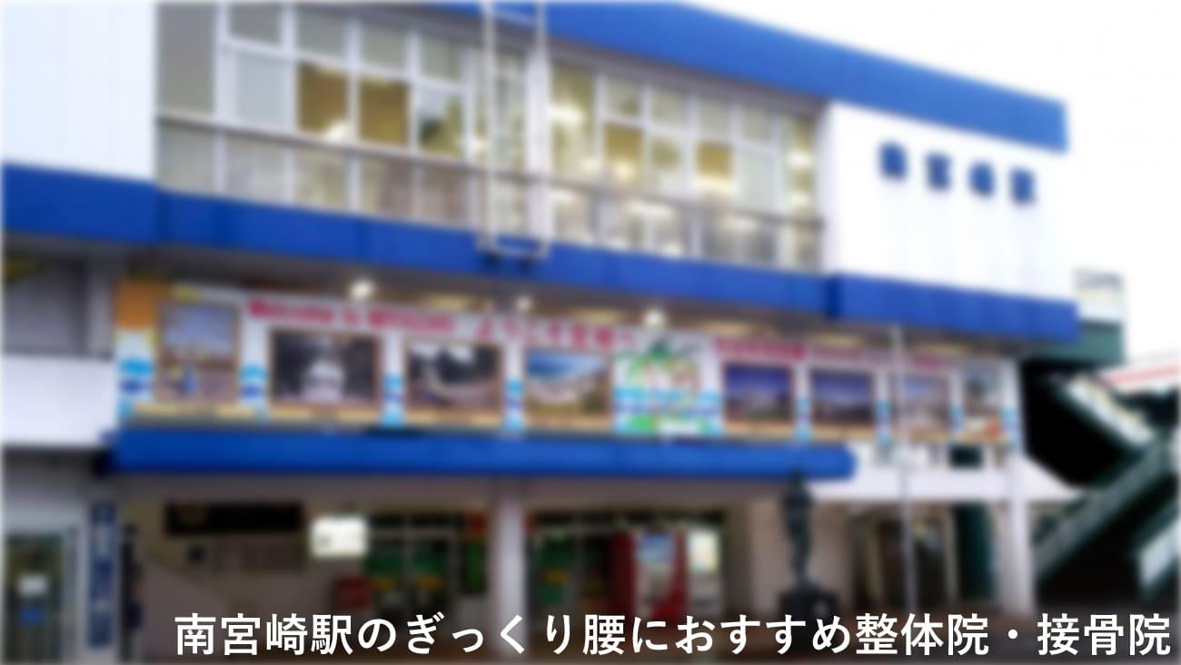 南宮崎駅周辺でぎっくり腰におすすめの整体院・接骨院のコラムのメインビジュアル