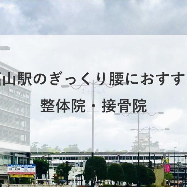 【福山駅】周辺でぎっくり腰におすすめの整体院・接骨院6選!のMV画像