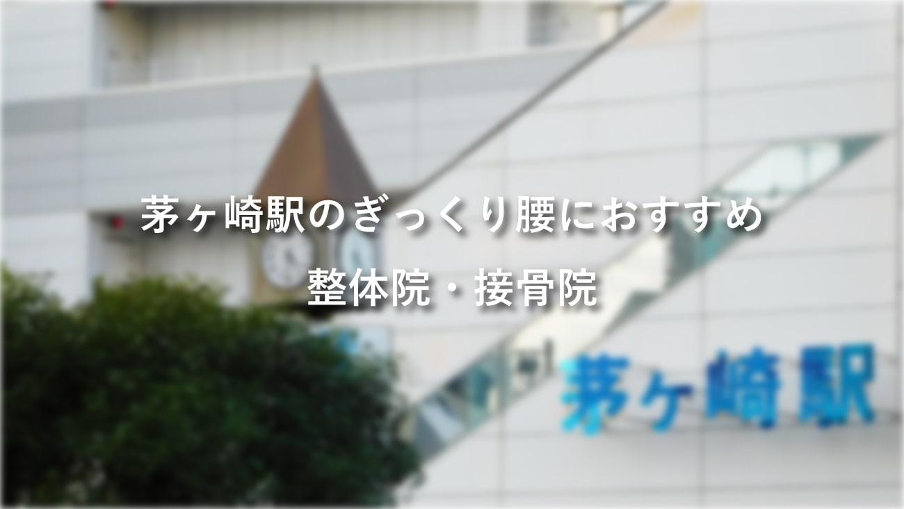 茅ヶ崎駅周辺でぎっくり腰におすすめの整体院・接骨院のコラムのメインビジュアル
