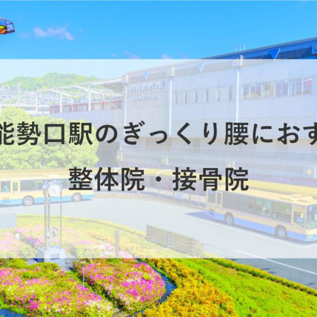【川西能勢口駅】周辺でぎっくり腰におすすめの整体院・接骨院5選!のMV画像