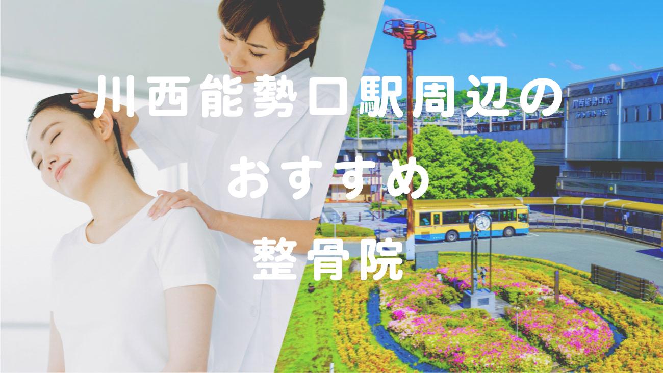 川西能勢口駅周辺で口コミが評判のおすすめ整骨院のコラムのメインビジュアル