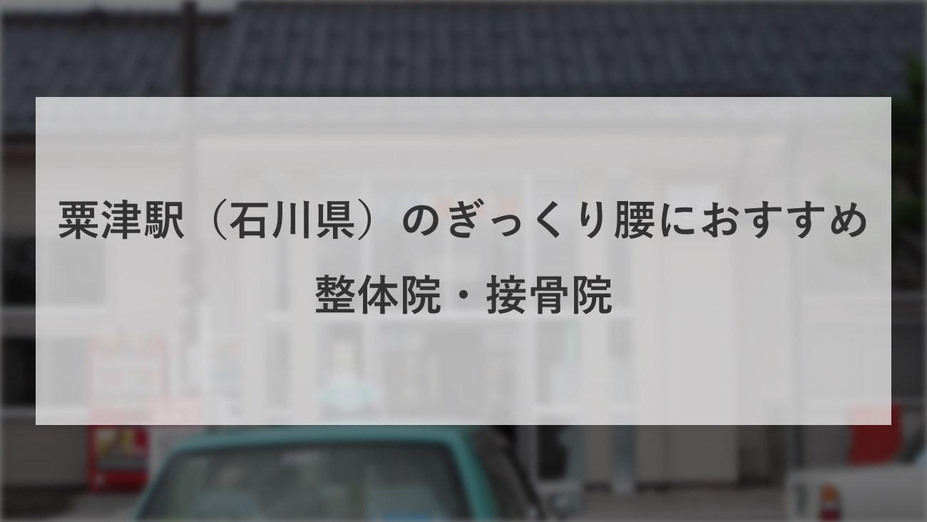 【粟津駅(石川県)】周辺でぎっくり腰におすすめの整体院・接骨院2選!のMV画像