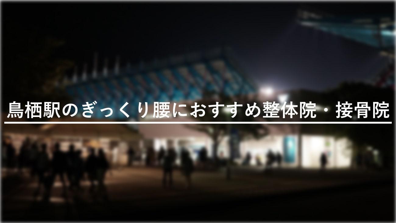 【鳥栖駅】周辺でぎっくり腰におすすめの整体院・接骨院2選!のMV画像