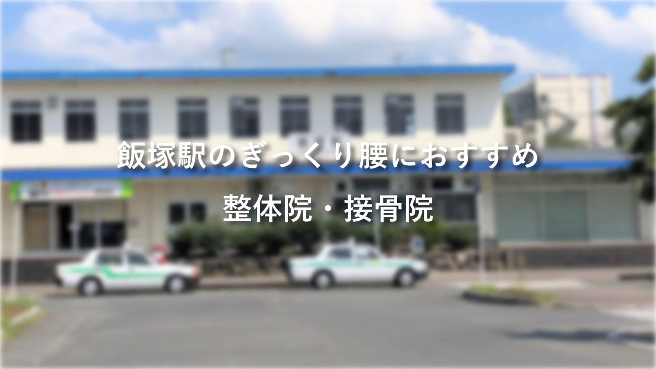 【飯塚駅】周辺でぎっくり腰におすすめの整体院・接骨院1選!のMV画像
