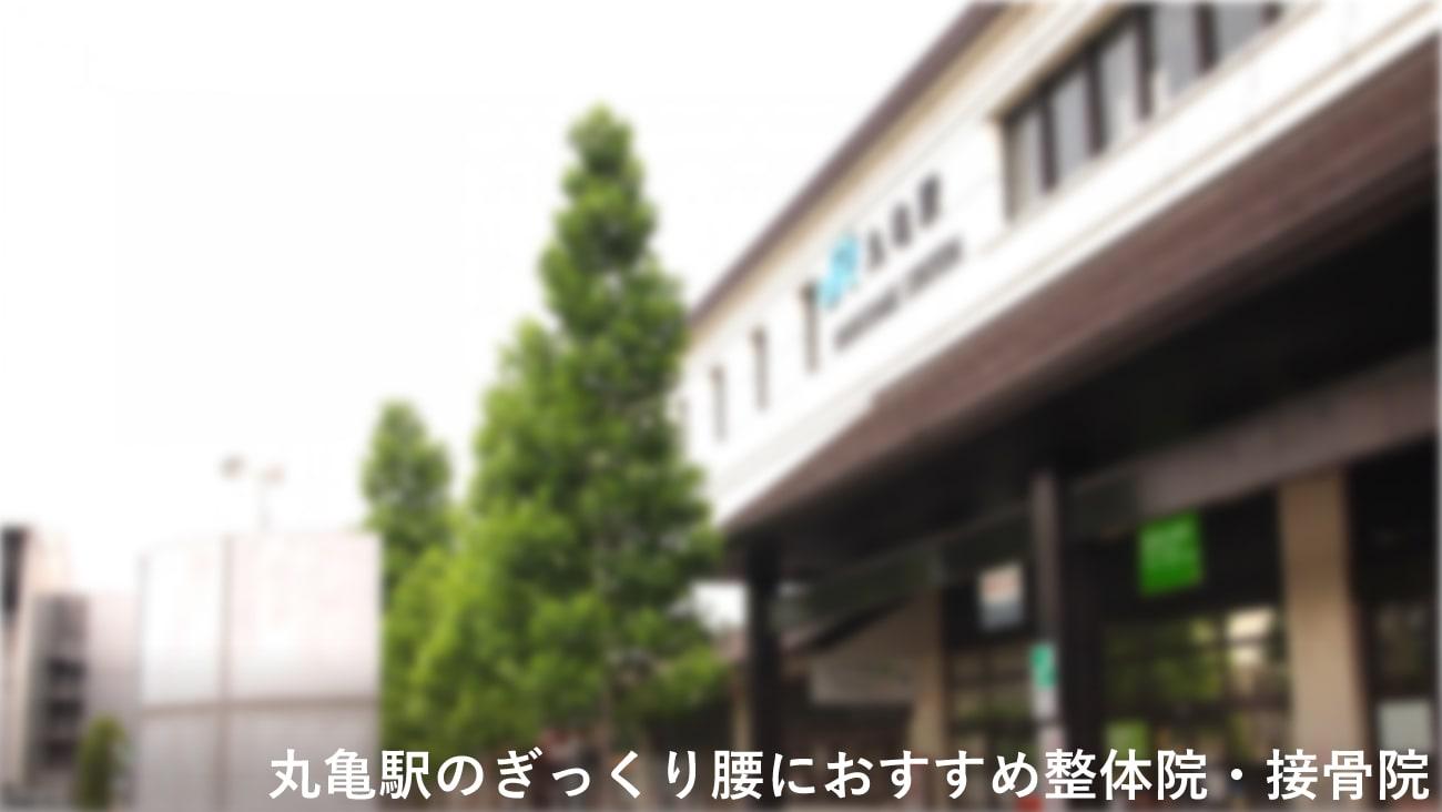 丸亀駅周辺でぎっくり腰におすすめの整体院・接骨院のコラムのメインビジュアル