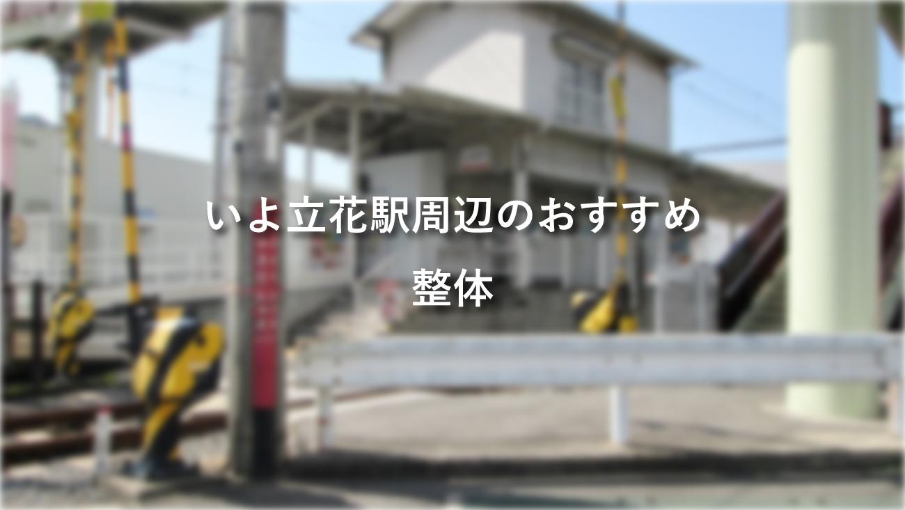 いよ立花駅周辺でおすすめの整体のコラムのメインビジュアル