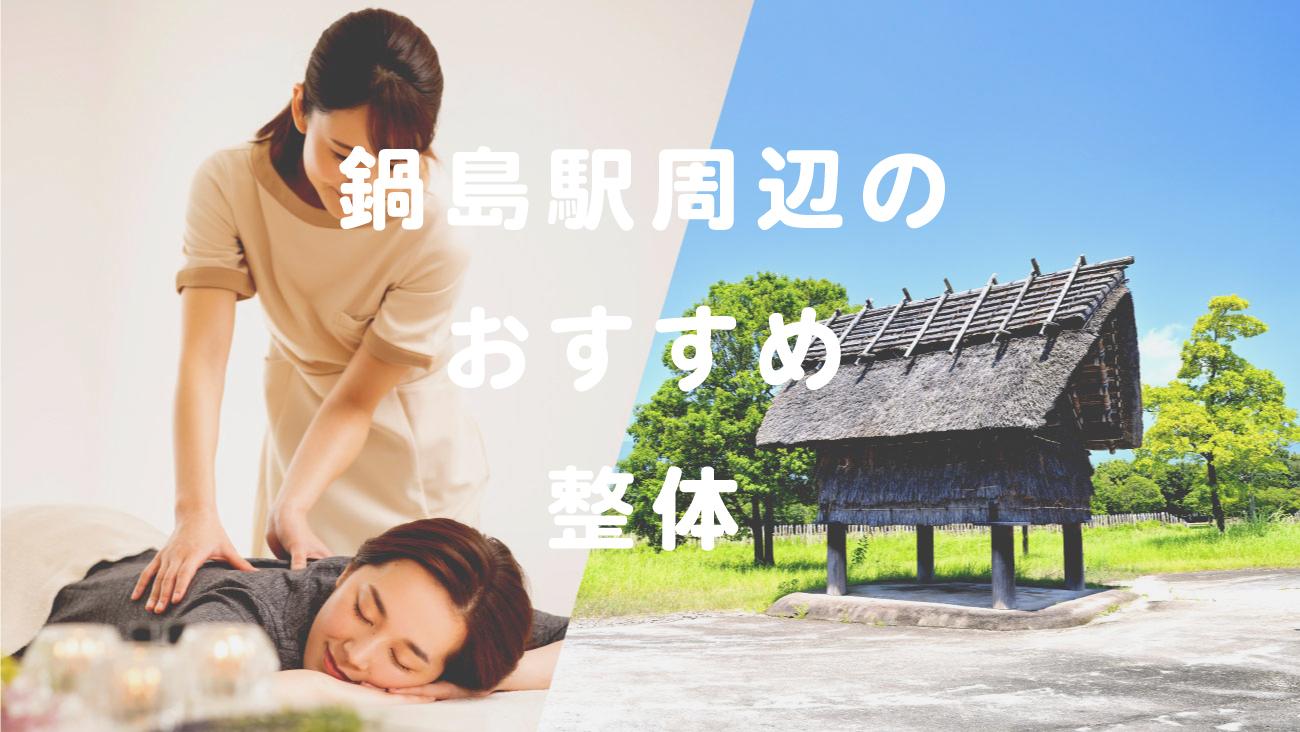 鍋島駅周辺でおすすめの整体のコラムのメインビジュアル