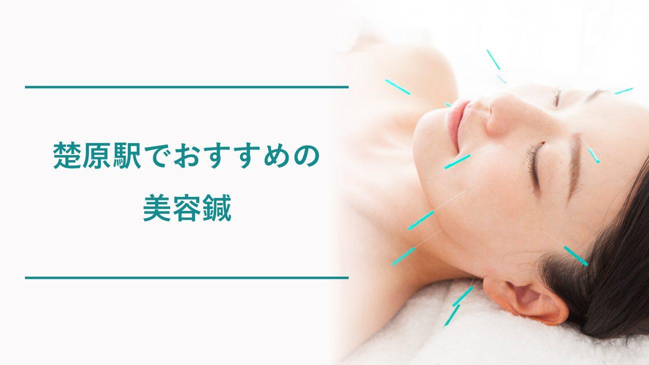 楚原駅周辺で美容鍼が受けられるおすすめの鍼灸院のコラムのメインビジュアル