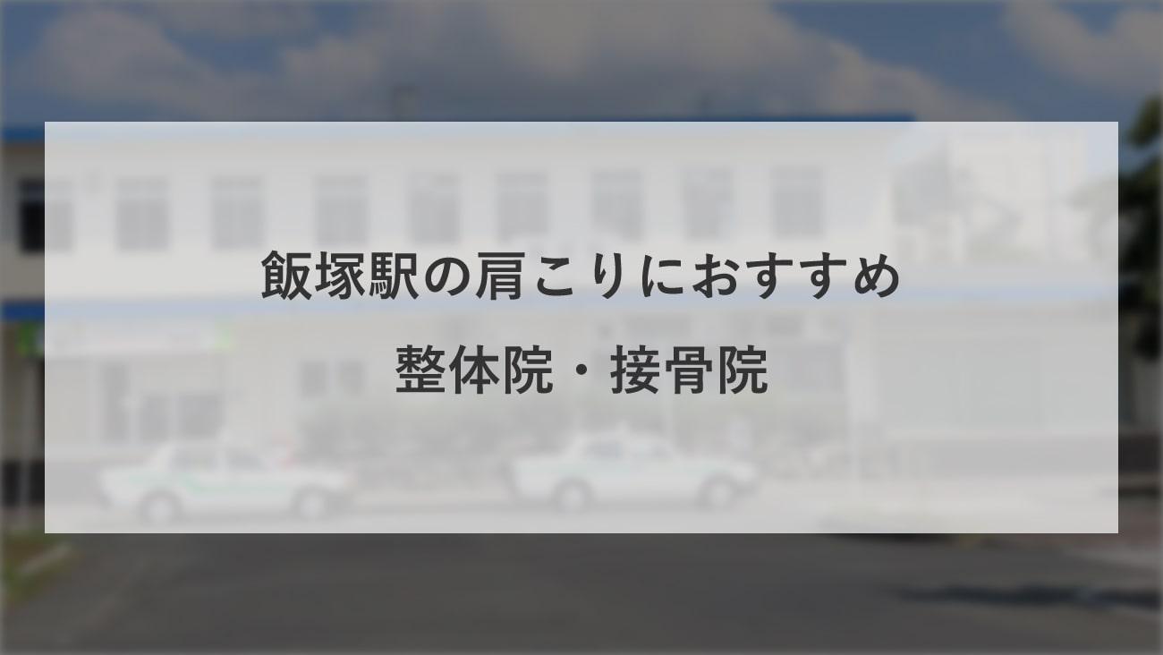 【飯塚駅】周辺で肩こりにおすすめの整体院・接骨院2選!のMV画像