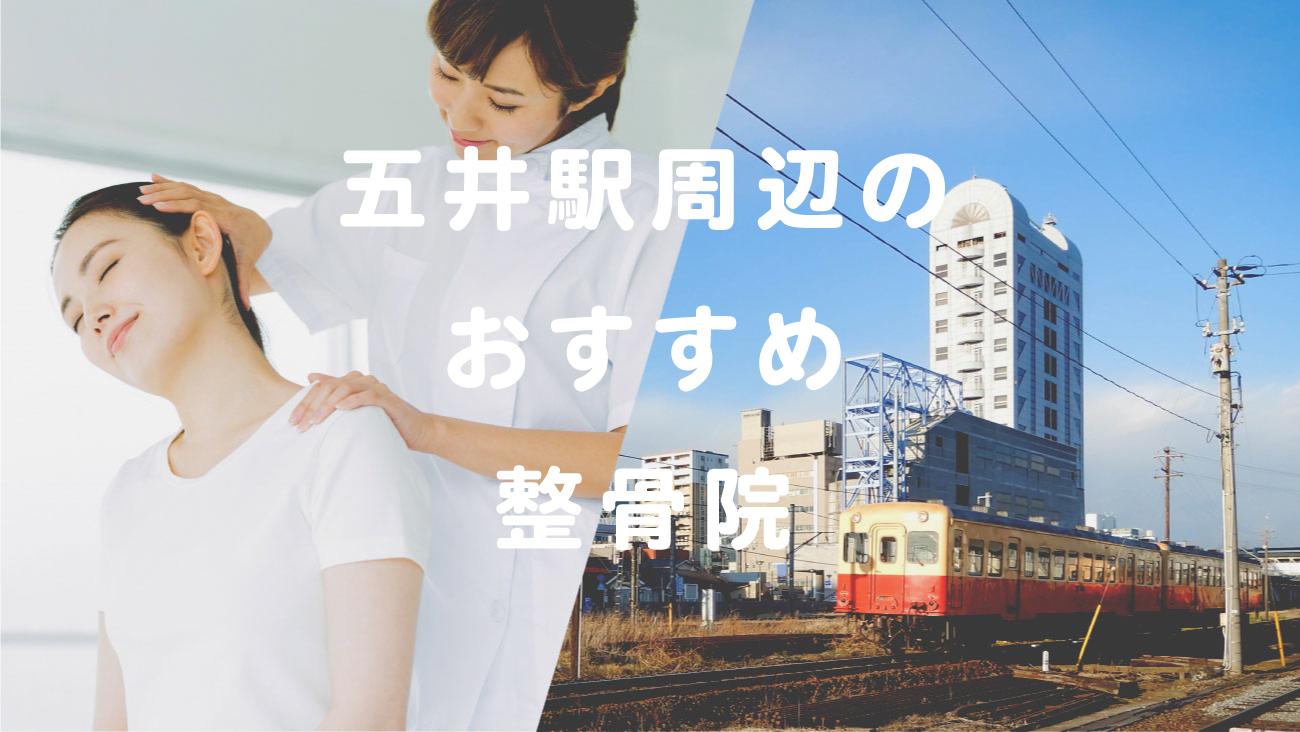 五井駅周辺でおすすめの整骨院のコラムのメインビジュアル