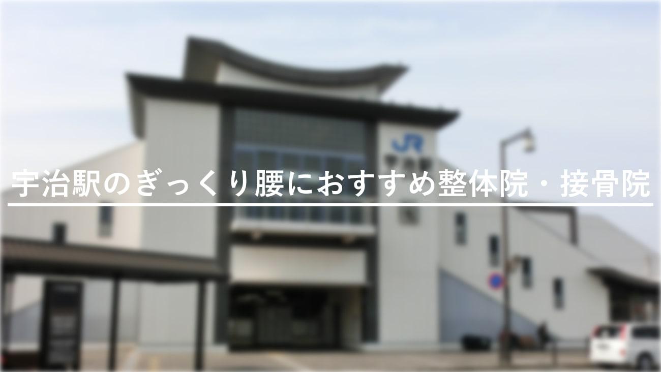 【宇治駅(JR)】周辺でぎっくり腰におすすめの整体院・接骨院2選!のMV画像