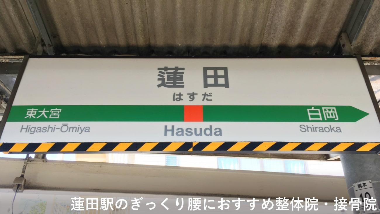 【蓮田駅】周辺でぎっくり腰におすすめの整体院・接骨院2選!のMV画像
