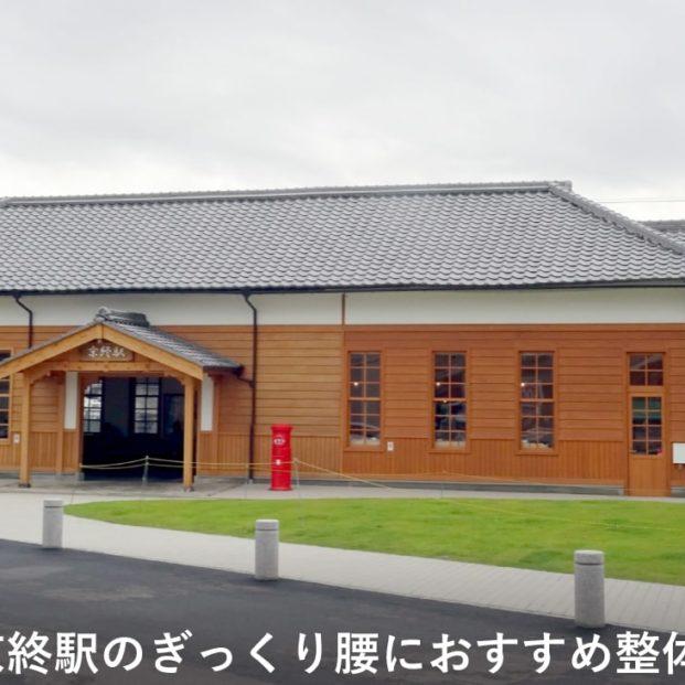 【京終駅】周辺でぎっくり腰におすすめの整体院・接骨院2選!のMV画像