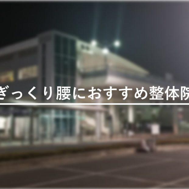 【上尾駅】周辺でぎっくり腰におすすめの整体院・接骨院3選!のMV画像