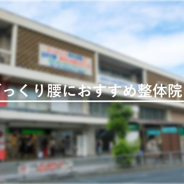 【蕨駅】周辺でぎっくり腰におすすめの整体院・接骨院2選!のMV画像