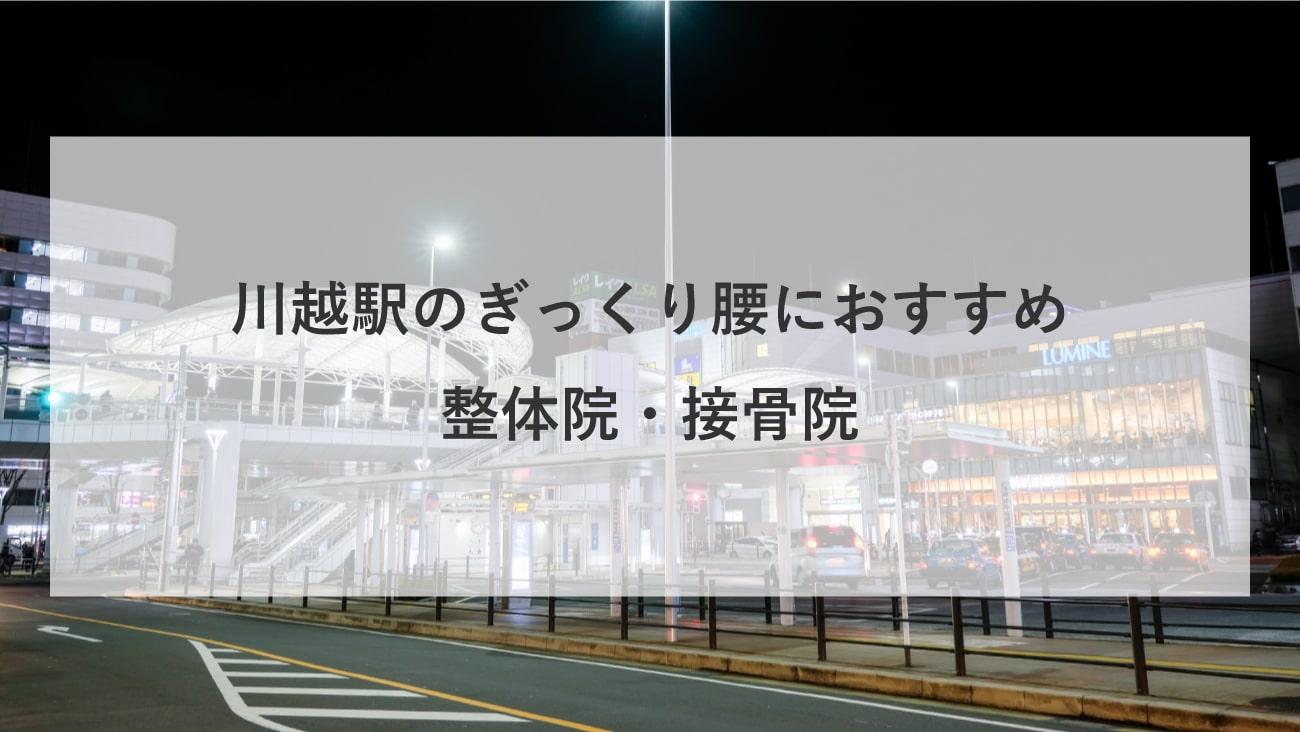 【川越駅】周辺でぎっくり腰におすすめの整体院・接骨院2選!のMV画像