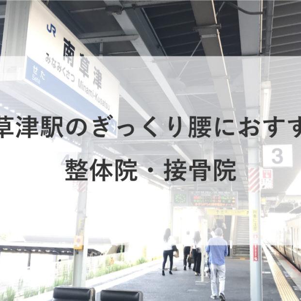 【南草津駅】周辺でぎっくり腰におすすめの整体院・接骨院2選!のMV画像