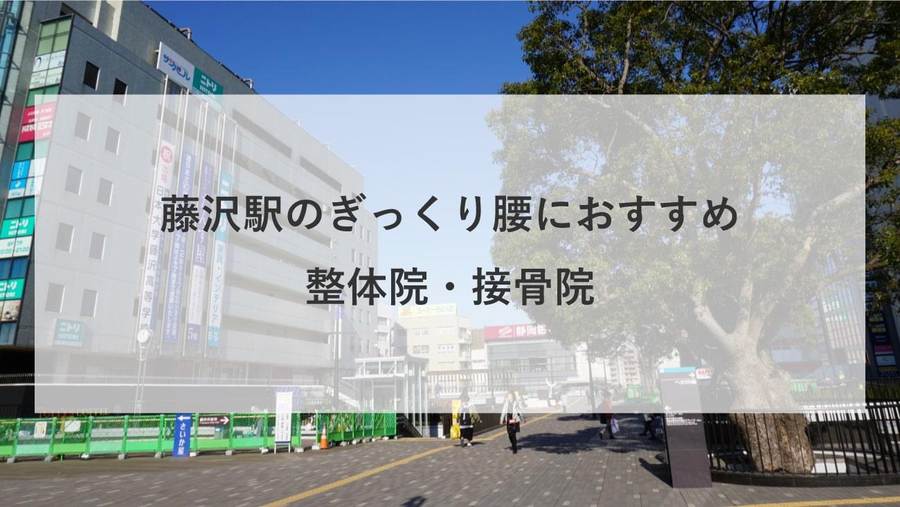【藤沢駅】周辺でぎっくり腰におすすめの整体院・接骨院2選!のMV画像