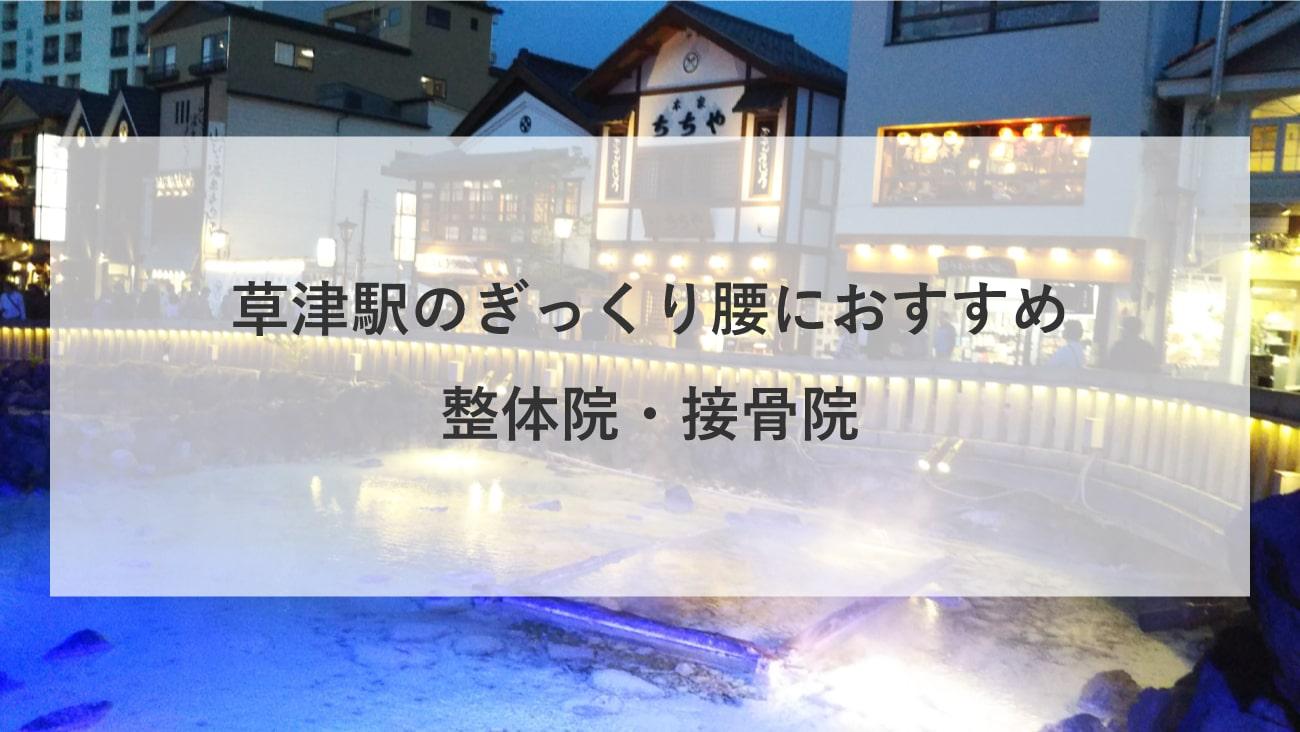 【草津駅(滋賀県)】周辺でぎっくり腰におすすめの整体院・接骨院3選!のMV画像