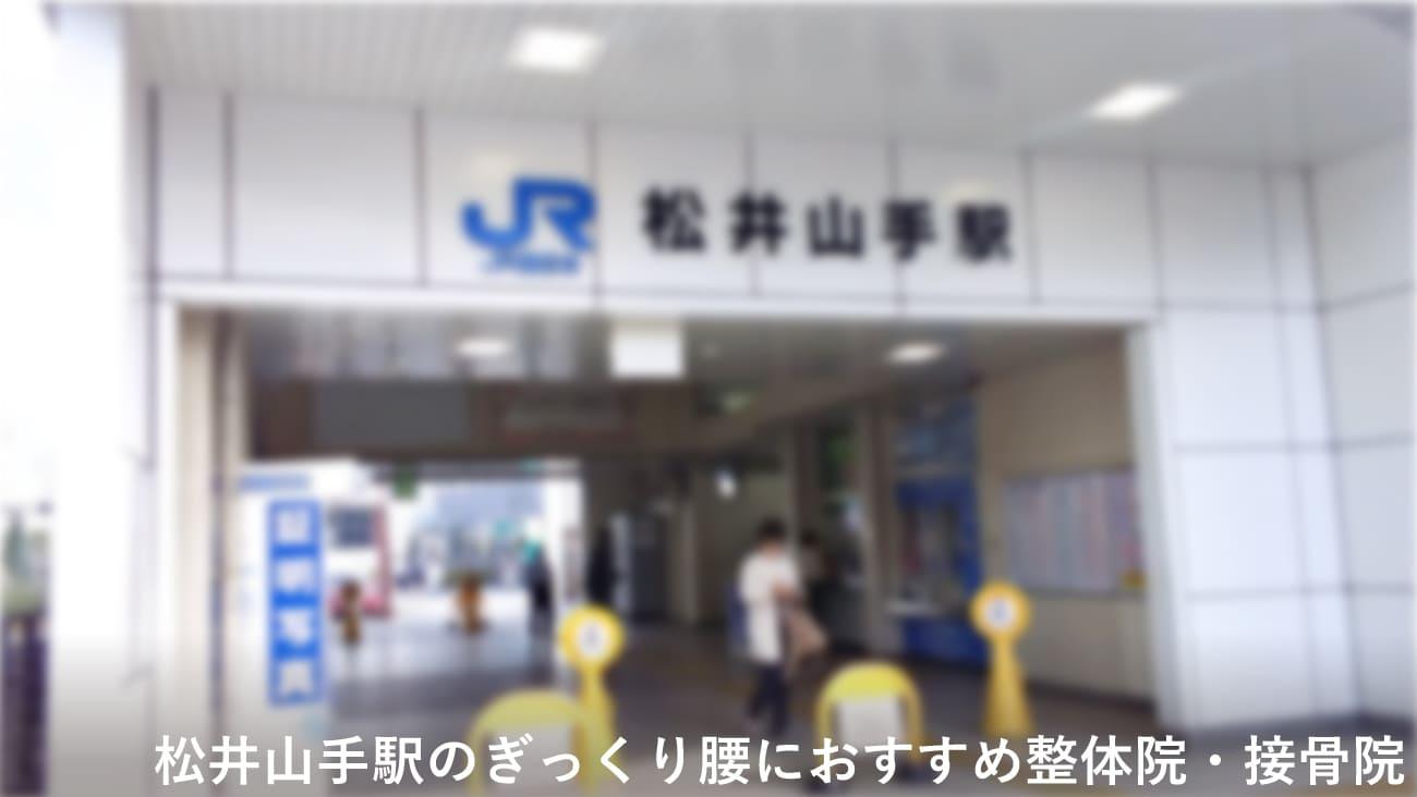 松井山手駅周辺でぎっくり腰におすすめの整体院・接骨院のコラムのメインビジュアル